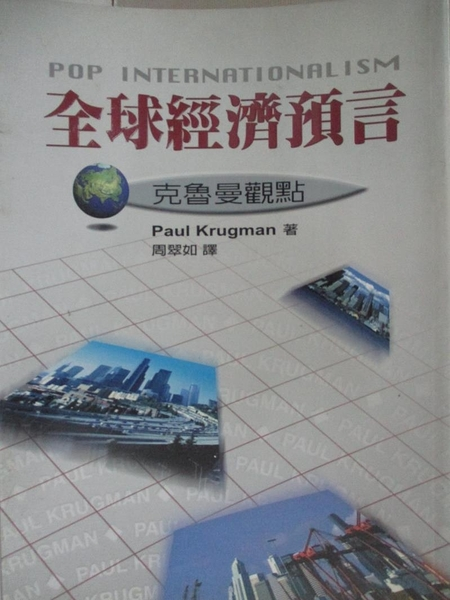【書寶二手書T9/財經企管_BID】全球經濟預言-克魯曼觀點_Paul Krugman, 週翠如