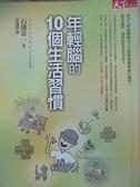 【書寶二手書T8/勵志_DAC】年輕腦的10個生活習慣_石浦章一