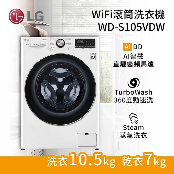 【結帳再折扣+分期0利率+基本安裝+舊機回收】LG 樂金 WD-S105VDW 白色 滾筒 蒸洗脫烘 洗衣機 10.5公斤