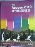 【書寶二手書T9/電腦_PHL】Access 2010實力養成暨評量_電腦技能基金會_有光碟
