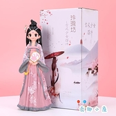 懷舊裝飾古裝中國風漢服女孩擺件宮廷古風娃娃裝飾品【奇趣小屋】