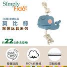 【毛麻吉寵物舖】SimplyFido 莫比鯨(拉繩)啾啾玩具