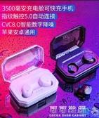 無線藍芽耳機5.0雙耳迷你運動跑步微小型入耳式防水X女蘋果安卓7通用超長待機  【快速出貨】