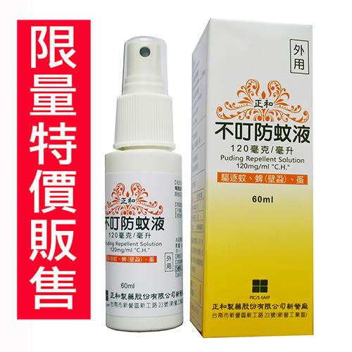【正和不叮】防蚊液1瓶 含敵避12%(DEET) 效期2021.04.25
