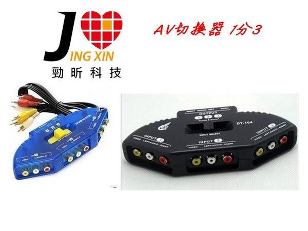 【世明國際】AV切換器轉TV視頻一分三 音頻切換器分配器 一轉三介面電視轉換器
