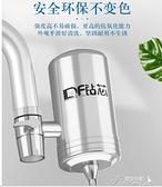 淨水器 鉆芯凈水器水龍頭過濾器自來水籠頭家用廚房直飲機農村井水凈化器 快速出貨