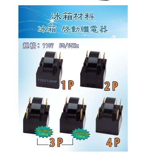 【3P 反對角通】 (10入裝)  冰箱起動器  冰箱啟動繼電器 啟動器