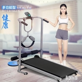 機械式走步機 家用小型運動健身器材 不用電折疊式無動力跑步機 CJ5762『易購3c館』
