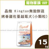 寵物家族-【活動促銷】晶燉 Kington 無穀鮮蔬烤春雞佐蔓越莓犬(小顆粒)15kg