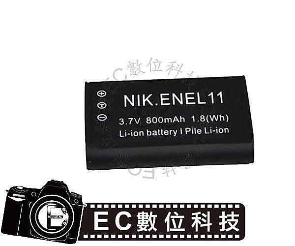【EC數位】NIKON 數位相機 S550 S560 專用 EN-EL11 ENEL11 高容量防爆電池