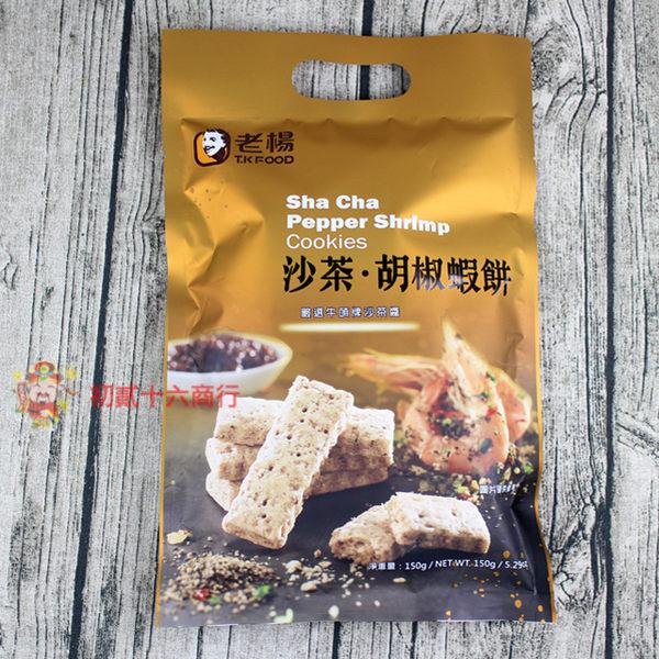 老楊_沙茶胡椒蝦餅150g(12包/箱)【0216團購會社】4710801134014-B