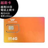 【越南卡】越南30日每日4GB電話高速上網卡(後降128kbps)