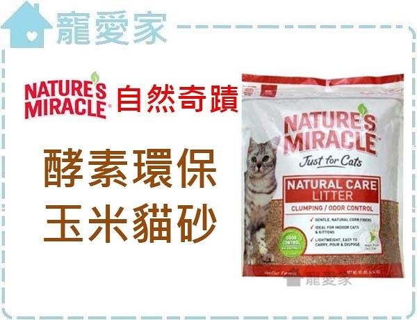☆寵愛家☆四包特價專門賣場☆NATURE'S MIRACLE自然奇蹟 酵素環保玉米貓砂 10L