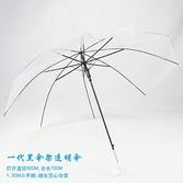 雨傘 透明雨傘長柄網紅男女小清新個性透明加厚【快速出貨85折】
