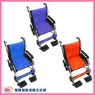 鋁合金小輪折背輕量型輪椅-紫色/藍色/橘...