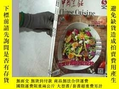 二手書博民逛書店中國烹飪罕見2017 5-6Y261116