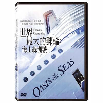 世界最大的郵輪:海上綠洲號DVD