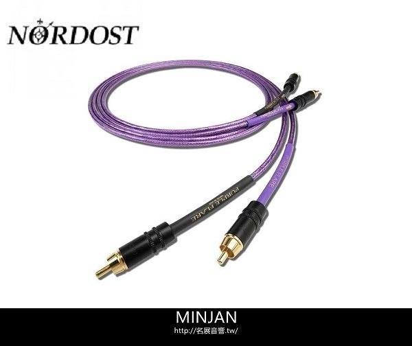 【名展音響】美國高級音響線材 Nordost PURPLE FLARE- PF1MR 紫電訊號線 1米/對