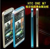 ONE免運 任選2件$900 HTC one M7金屬邊框 M7 超薄外框(任選二個$900)