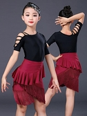 拉丁舞服裝兒童新款女孩短袖流蘇舞蹈裙少兒專業性感練功演出服夏 童趣