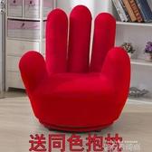 手指沙發椅五指沙發 單人租房臥室手掌凳子懶人陽台小沙發網紅款QM 依凡卡時尚