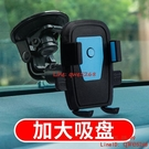 車載手機支架吸盤式前擋玻璃汽車手機架大貨...