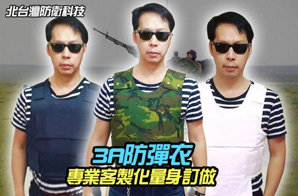 【北台灣防衛科技】以色列3A防彈背心/ 防彈衣訂做現貨供應警用裝備秘錄器專賣店