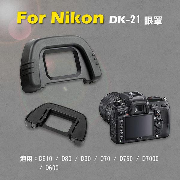 御彩數位@Nikon DK-21眼罩 取景器眼罩 D610 D80 D90 D70 D750 D7000用 副廠
