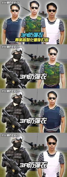 【北台灣防衛科技】以色列3A防彈背心/ 防彈衣訂做現貨供應警用秘錄器針孔攝影機專賣店