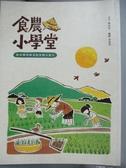 【書寶二手書T5/餐飲_MEM】食農小學堂:從田裡到餐桌的食物小旅行_陳怡如