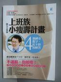 【書寶二手書T3/養生_IAW】上班族小瘦壽計畫_陳皇光