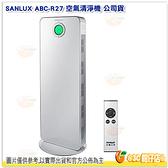 台灣三洋 SANLUX ABC-R27 27坪 空氣清淨機 ABCR27 公司貨 PM2.5