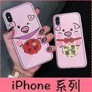 【萌萌噠】iPhone X XR Xs Max 6s 7 8 plus 可愛表情文字粉豬保護殼 全包超強浮雕蠶絲紋軟殼 手機殼