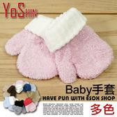 絨毛保暖寶寶手套 素面反摺款 台灣製 嬰兒手套 YOSHIN