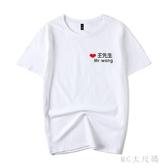 T恤結婚登記證件照情侶款拍照服裝先生太太刺繡定制文字短袖 FX5961 【MG大尺碼】