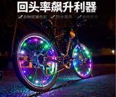 死飛自行車燈夜騎風火輪單車輪胎七彩裝飾山地車尾燈騎行裝備配件【叢林之家】