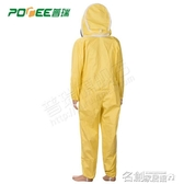 防蜂衣 防蜂服蜂具養蜂專用工具新品防蜂衣連體全套全身蜜蜂防護服帽蜂衣 零度3C