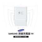SAMSUNG原廠充電器9V 各廠牌皆適用 ASUS ZenFone2 PadFone Fonepad ZenWatch Zen Power ZenPad8.0