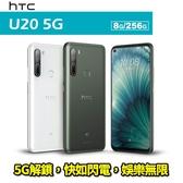 HTC U20 5G 6.8吋大螢幕 8G/256G 智慧型手機 0利率 免運費