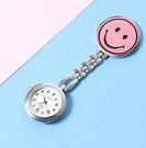 懷錶 卡通夜光護士表女學生護士掛表笑臉胸表可愛夾子款醫生用懷表數字【快速出貨八折鉅惠】