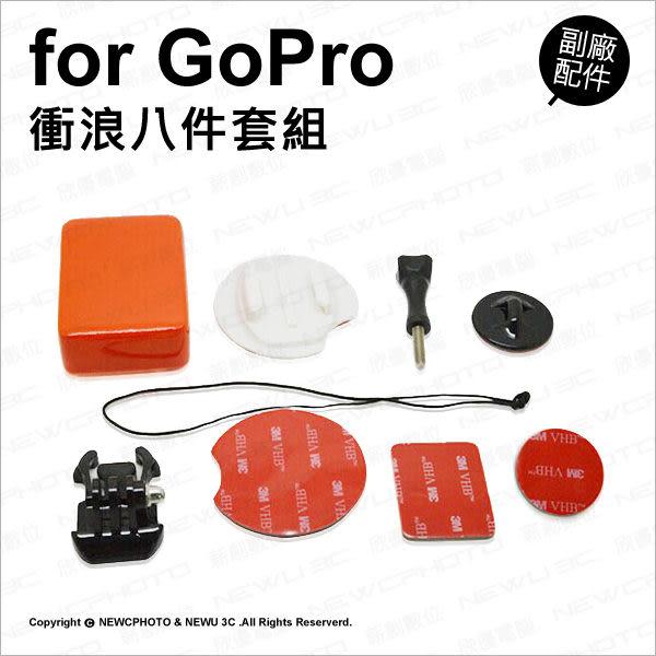 GoPro 專用副廠配件 衝浪8件套組 衝浪 踏板 潛水 極限攝影機 運動攝影機 ★刷卡★ 薪創