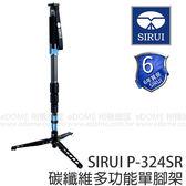 SIRUI 思銳 P-324SR 碳纖維多功能腳架 (24期0利率 免運 立福公司貨保固6年) 多功能旋轉 碳纖維單腳架