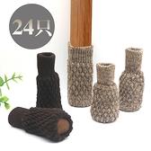 椅腳套針織耐磨靜音桌腿桌腳保護套凳腳套防滑【奇趣小屋】