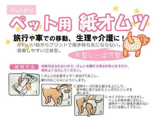 *~寵物FUN城市~*《新包裝》日本inuneru狗兒爽尿褲【S號/包】寵物用生理褲,包屁褲