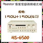 【AudioKing 台灣憾聲】家庭專業兩用擴大機 香檳色《HS-6500》全新原廠保固