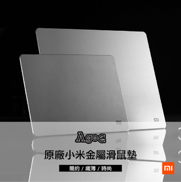 小米金屬滑鼠墊 小號 原廠正品盒裝 電競滑鼠墊 筆電MacBook acer ASUS Msi DELL HP