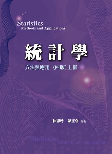 (二手書)統計學:方法與應用 (四版) 上冊 2009年