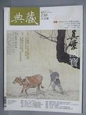 【書寶二手書T9/雜誌期刊_FE8】典藏古美術_230期_真愛國寶