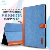 iPad Pro 9.7 平板電腦保護套 撞色牛仔布矽膠防摔軟殼 休眠支架皮套