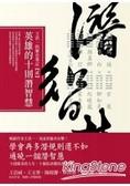 英雄的十則潛智慧:王浩一的歷史筆記貳